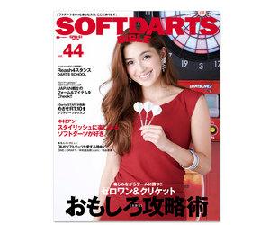 ダーツ本 ソフトダーツバイブル vol.44
