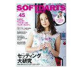 ダーツ本 ソフトダーツバイブル vol.45