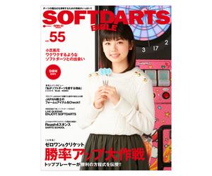 ダーツ本 ソフトダーツバイブル vol.55