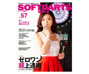 ダーツ本 ソフトダーツバイブル vol.57