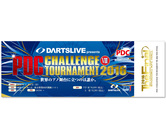 【予約商品】PDC チャレンジトーナメントVIII 2016 THE FINAL 観戦チケットA席