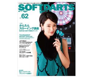 ダーツ本 ソフトダーツバイブル vol.62