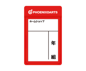ダーツゲームカード【フェニックス】NO.2030 名札