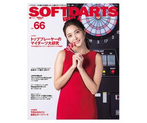 ダーツ本 ソフトダーツバイブル vol.66
