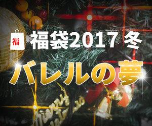 ダーツ 福袋2017冬 ~バレルの夢~