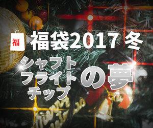 ダーツ 福袋2017冬 ~シャフト・フライト・チップの夢~