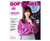 ダーツ本 ソフトダーツバイブル vol.68