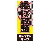 ダーツ雑貨【エスダーツ】のぼり 700×1800 投げ放題オンラインダーツ