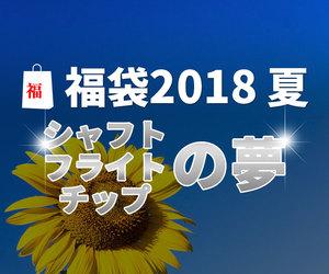 ダーツ福袋2018夏 ~シャフト・フライト・チップの夢~