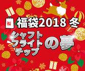 【予約商品】福袋2018冬 ~シャフト・フライト・チップの夢~