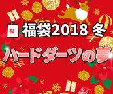 【予約商品】福袋2018冬 ~ハードダーツの夢~