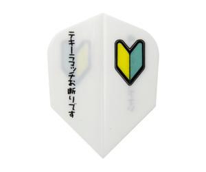 ダーツフライト【S4】続・初心者専用