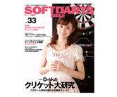 ダーツ本 ソフトダーツバイブル vol.33