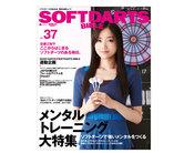 ダーツ本 ソフトダーツバイブル vol.37