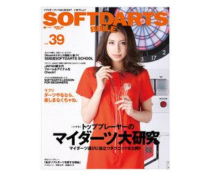 ダーツ本 ソフトダーツバイブル vol.39