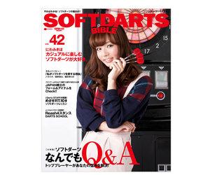 ダーツ本 ソフトダーツバイブル vol.42