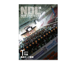 ダーツ本 NEW DARTSLIFE vol.38
