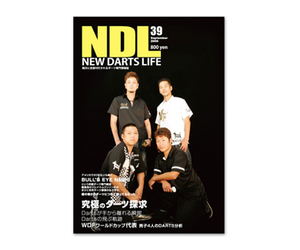 ダーツ本 NEW DARTSLIFE vol.39