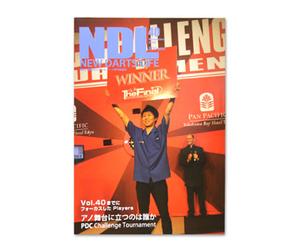 ダーツ本 【エヌディーエル】 NEWDARTSLIFE vol.40