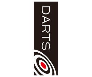ダーツ雑貨【エスダーツ】のぼり 600×1800 DARTS ブラック