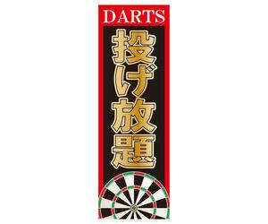 ダーツ雑貨【エスダーツ】のぼり 600×1800 DARTS投げ放題
