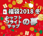福袋2018冬 ~シャフト・フライト・チップの夢~